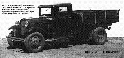 GAZ AA Truck Hydrogen Gas